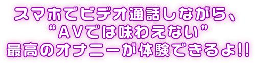 Famu(ファム)エロチャット評判とまとめ