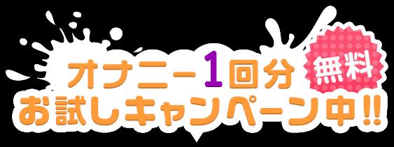 Famu(ファム)エロチャット登録方法